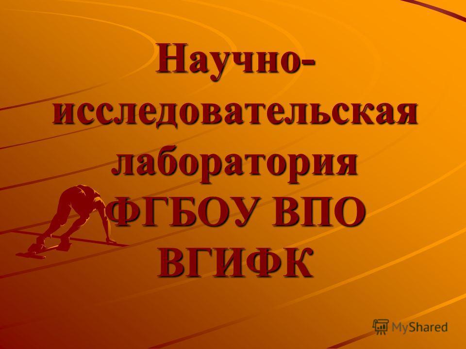 Научно- исследовательская лаборатория ФГБОУ ВПО ВГИФК