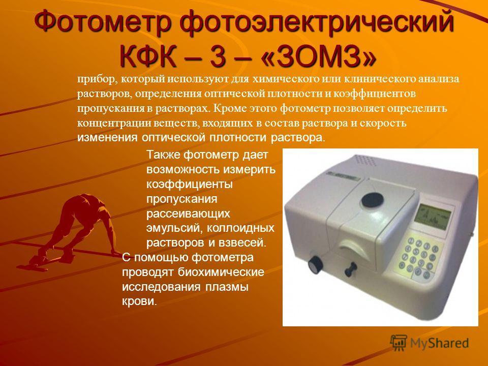 Фотометр фотоэлектрический КФК – 3 – «ЗОМЗ» прибор, который используют для химического или клинического анализа растворов, определения оптической плотности и коэффициентов пропускания в растворах. Кроме этого фотометр позволяет определить концентраци