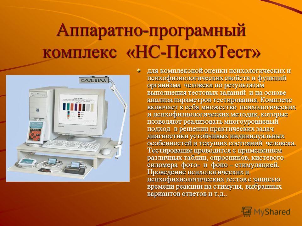 Аппаратно-програмный комплекс «НС-ПсихоТест» для комплексной оценки психологических и психофизиологических свойств и функций организма человека по результатам выполнения тестовых заданий и на основе анализа параметров тестирования. Комплекс включает