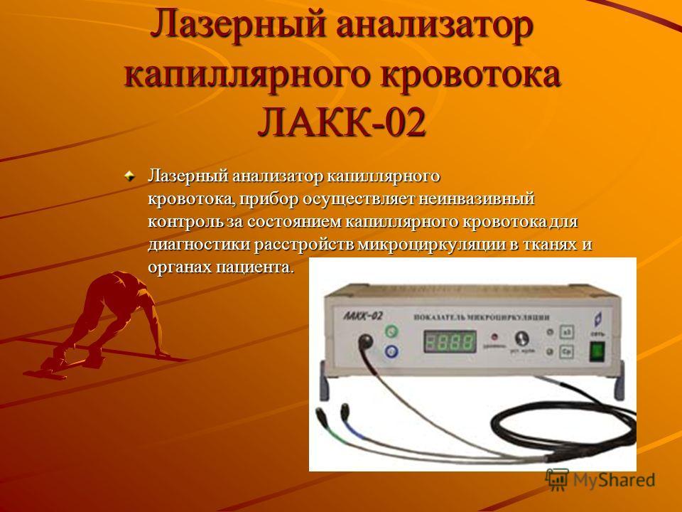 Лазерный анализатор капиллярного кровотока ЛАКК-02 Лазерный анализатор капиллярного кровотока, прибор осуществляет неинвазивный контроль за состоянием капиллярного кровотока для диагностики расстройств микроциркуляции в тканях и органах пациента.