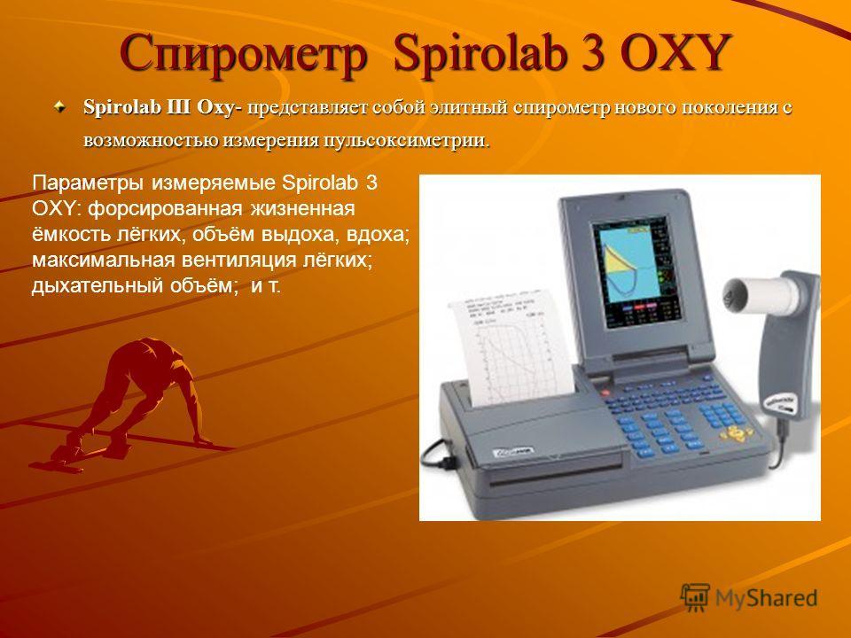 Спирометр Spirolab 3 OXY Spirolab III Oxy- представляет собой элитный спирометр нового поколения с возможностью измерения пульсоксиметрии. Параметры измеряемые Spirolab 3 OXY: форсированная жизненная ёмкость лёгких, объём выдоха, вдоха; максимальная