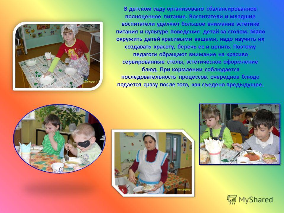 В нашем детском саду питанию всегда уделяется особое внимание. Основная задача – осуществление системного подхода ко всем аспектам питания детей, начиная от гигиены и заканчивая пропагандой здорового образа жизни.