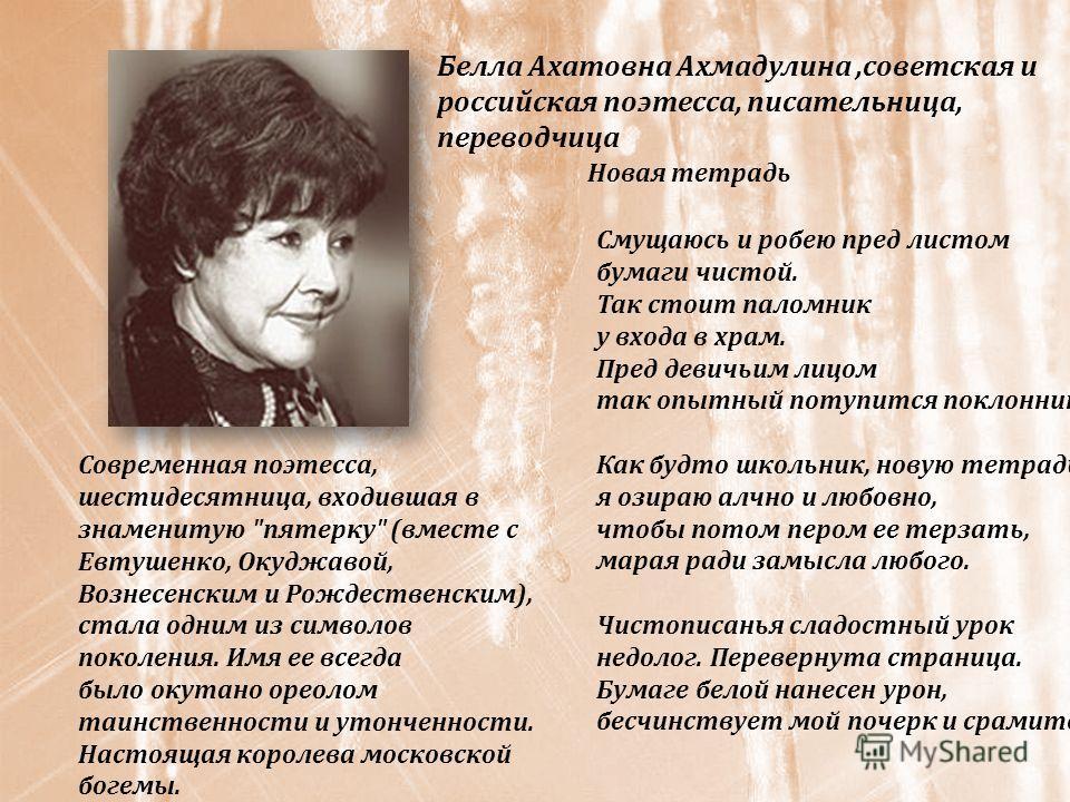 Белла Ахатовна Ахмадулина,советская и российская поэтесса, писательница, переводчица Современная поэтесса, шестидесятница, входившая в знаменитую