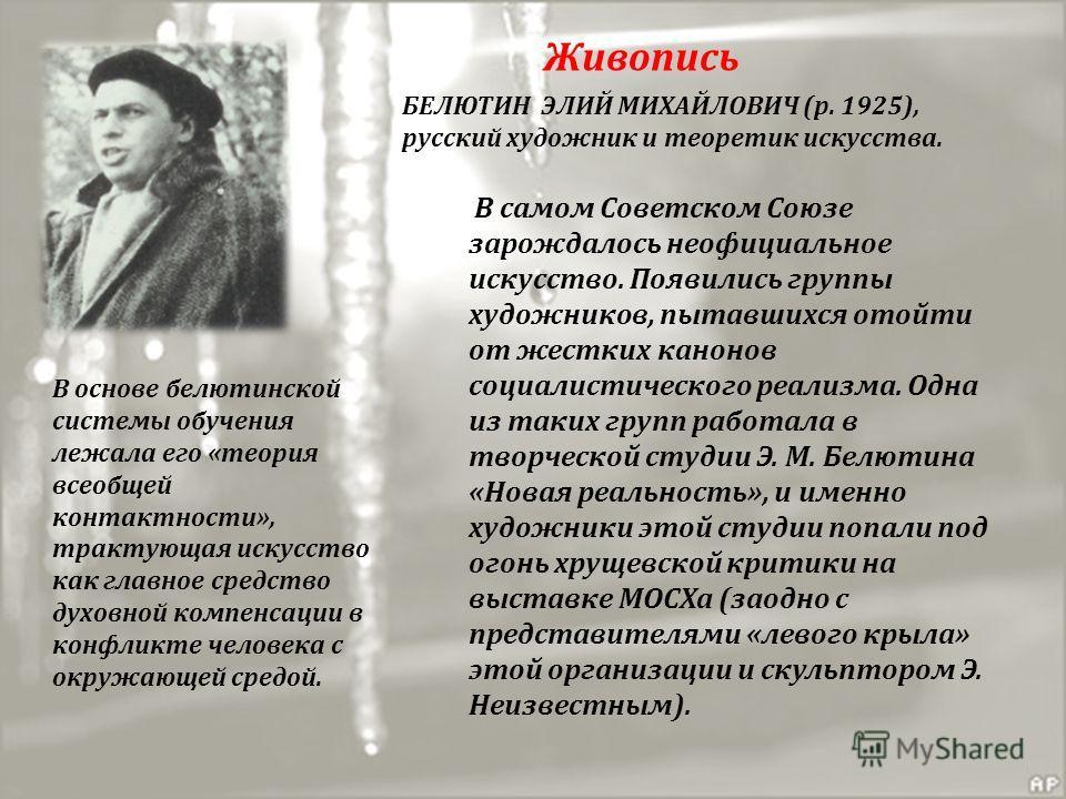 В самом Советском Союзе зарождалось неофициальное искусство. Появились группы художников, пытавшихся отойти от жестких канонов социалистического реализма. Одна из таких групп работала в творческой студии Э. М. Белютина «Новая реальность», и именно ху