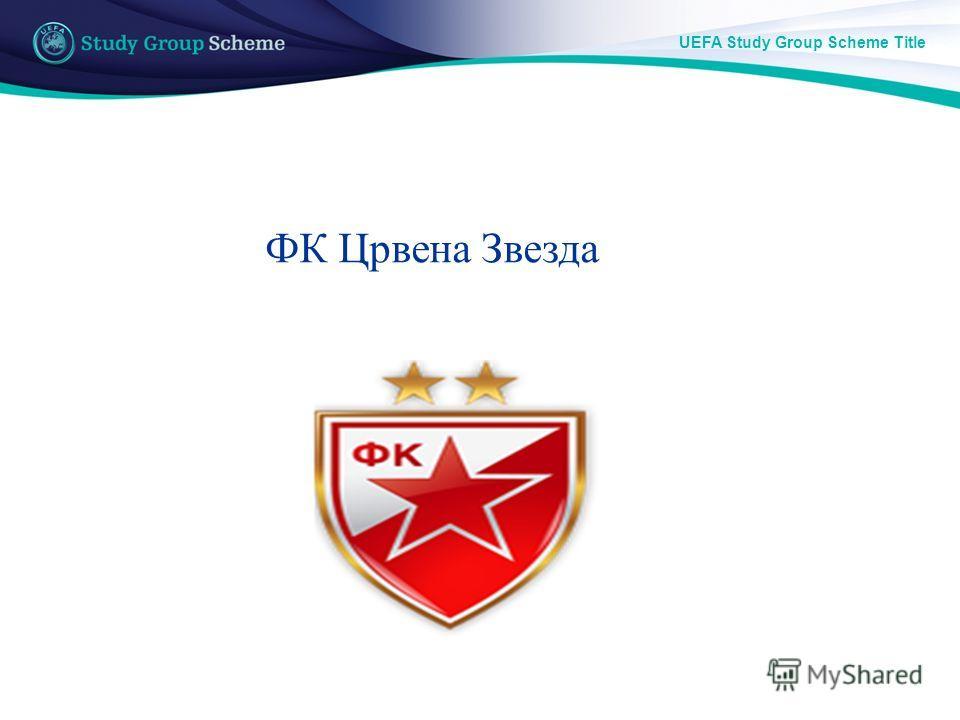 ФК Црвена Звезда