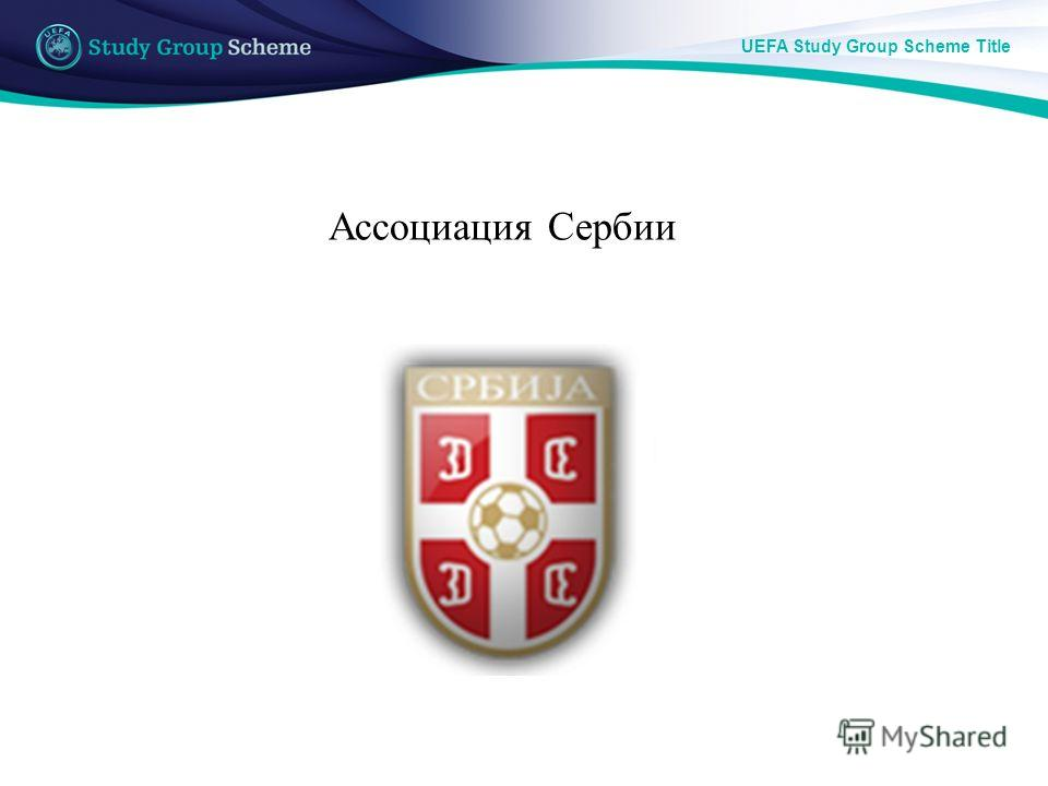 UEFA Study Group Scheme Title Ассоциация Сербии