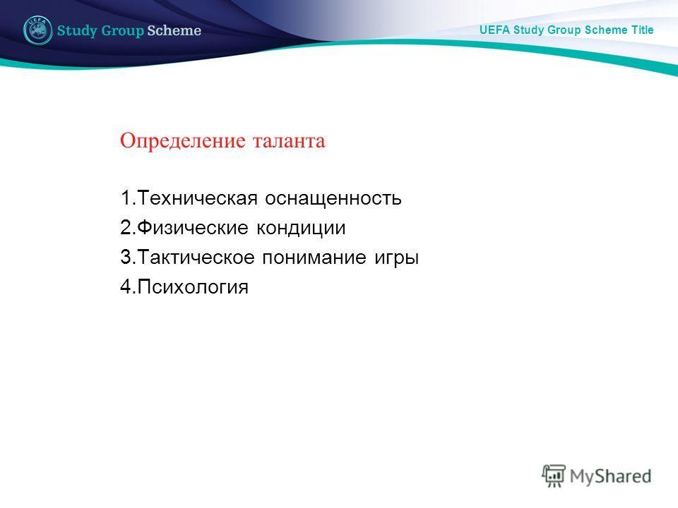 Определение таланта 1.Техническая оснащенность 2.Физические кондиции 3.Тактическое понимание игры 4.Психология