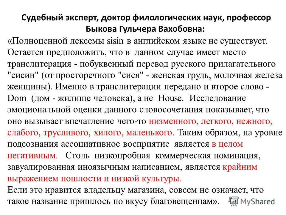 Судебный эксперт, доктор филологических наук, профессор Быкова Гульчера Вахобовна: «Полноценной лексемы sisin в английском языке не существует. Остается предположить, что в данном случае имеет место транслитерация - побуквенный перевод русского прила