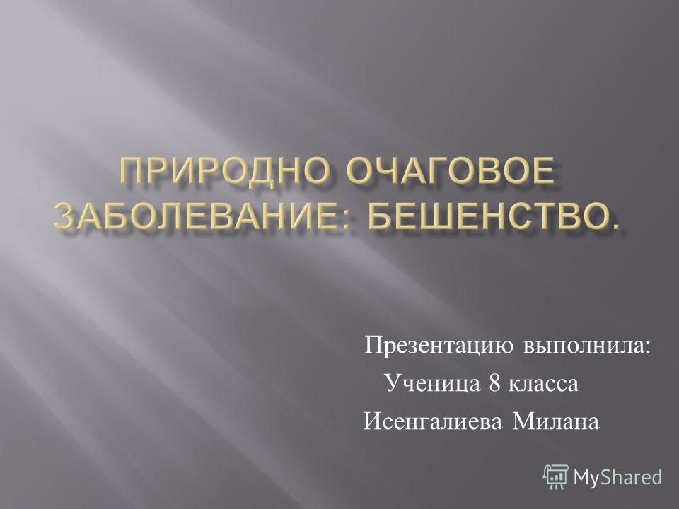 Презентацию выполнила : Ученица 8 класса Исенгалиева Милана