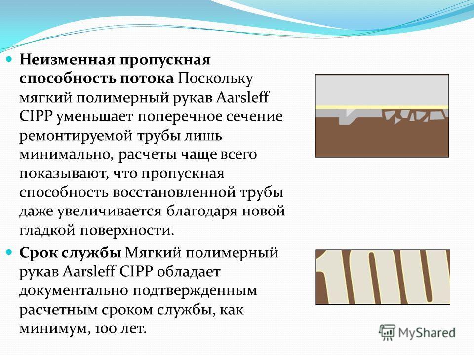 Неизменная пропускная способность потока Поскольку мягкий полимерный рукав Aarsleff CIPP уменьшает поперечное сечение ремонтируемой трубы лишь минимально, расчеты чаще всего показывают, что пропускная способность восстановленной трубы даже увеличивае