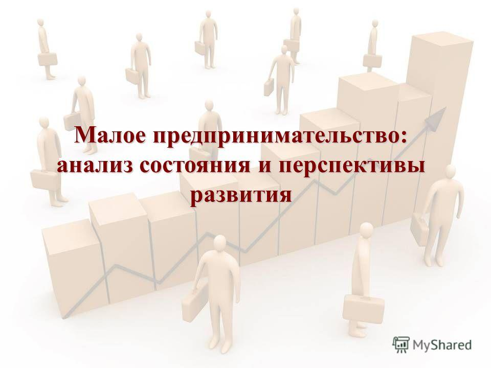 Малое предпринимательство: анализ состояния и перспективы развития