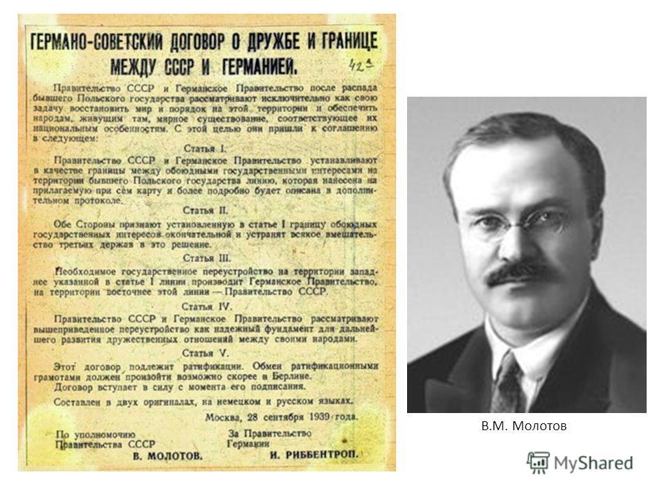 В.М. Молотов