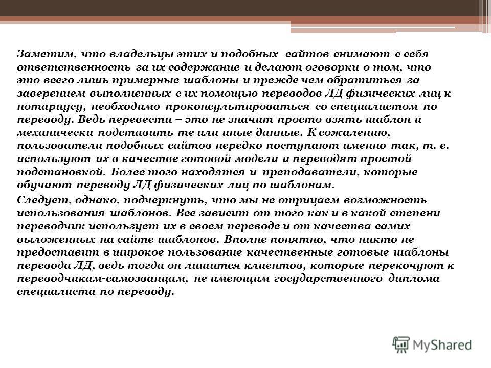 Готовые шаблоны перевода ЛД предлагаются на следующих сайтах: www.alba-translating.ru, www.maxiword.net, www. russpain.ru, www.24-translate.com, www. trworkshop. net, www.accent.18rus.ru и многих др. Так, например, на сайте www.trworkshop.net выложен