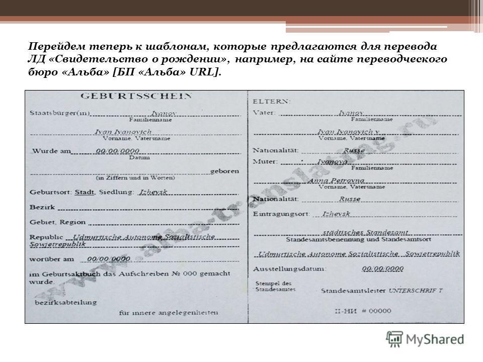 Paralleltext – ЛД «Abstammungsurkunde». Предположим, что готовая модель для перевода ЛД «Свидетельство о рождении» как бы найдена, ведь «Abstammungsurkunde Geburtsurkunde ist mittlerweile dasselbe. Die Abstammungsurkunde ist nun die Geburtsurkunde. S