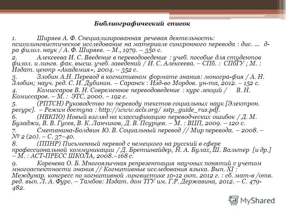 В заключение отметим необходимость дальнейшей работы по совершенствованию, как дидактики, так и практики перевода ЛД физических лиц с учетом того, что перевод является знанием концептуально-сложного формата.