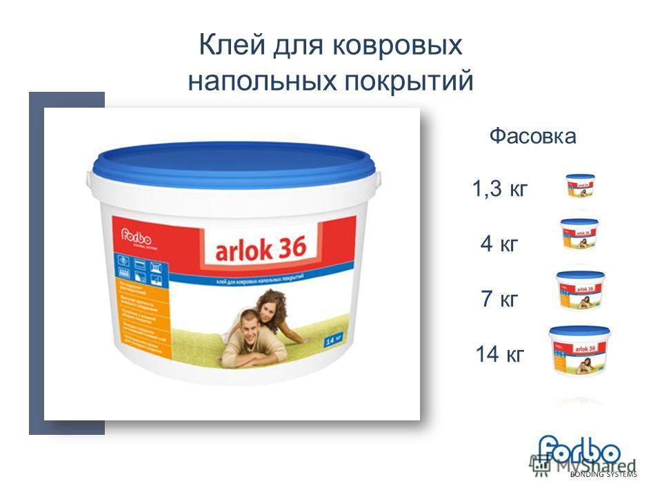 Клей для ковровых напольных покрытий 1,3 кг 4 кг 7 кг 14 кг Фасовка