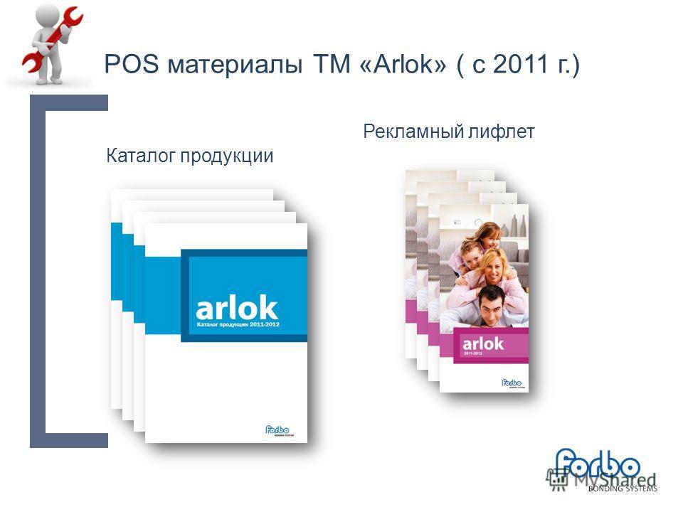 POS материалы ТМ «Arlok» ( с 2011 г.) Каталог продукции Рекламный лифлет