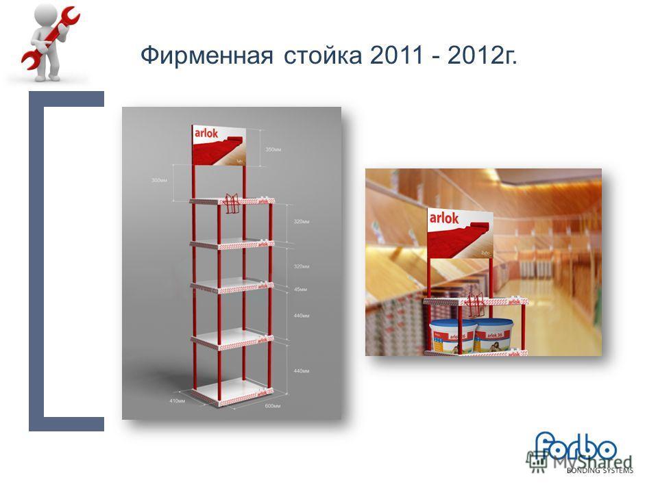 Фирменная стойка 2011 - 2012г.