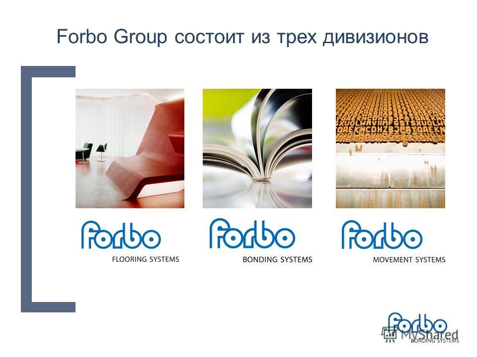 Forbo Group состоит из трех дивизионов