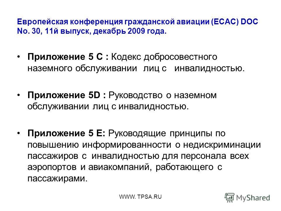 Европейская конференция гражданской авиации (ECAC) DOC No. 30, 11й выпуск, декабрь 2009 года. Приложение 5 С : Кодекс добросовестного наземного обслуживании лиц с инвалидностью. Приложение 5D : Руководство о наземном обслуживании лиц с инвалидностью.
