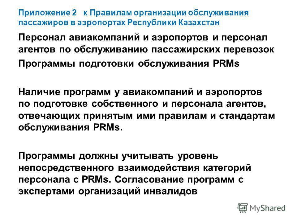Приложение 2 к Правилам организации обслуживания пассажиров в аэропортах Республики Казахстан Персонал авиакомпаний и аэропортов и персонал агентов по обслуживанию пассажирских перевозок Программы подготовки обслуживания PRMs Наличие программ у авиак