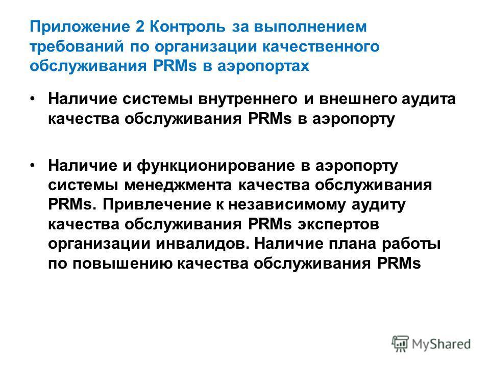 Приложение 2 Контроль за выполнением требований по организации качественного обслуживания PRMs в аэропортах Наличие системы внутреннего и внешнего аудита качества обслуживания PRMs в аэропорту Наличие и функционирование в аэропорту системы менеджмент