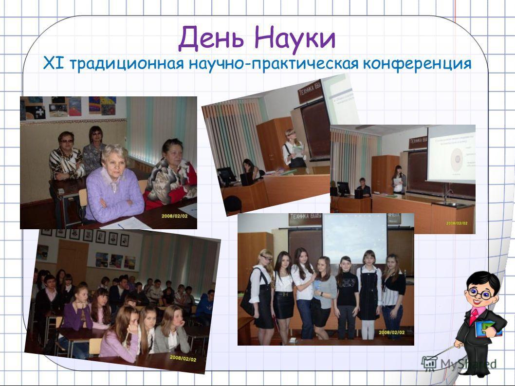 День Науки XI традиционная научно-практическая конференция