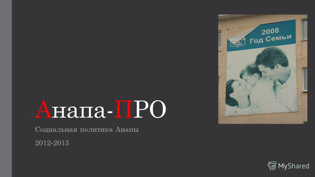 Анапа-ПРО Социальная политика Анапы 2012-2013