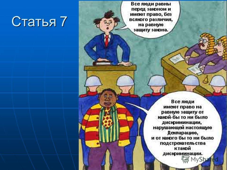 Статья 7