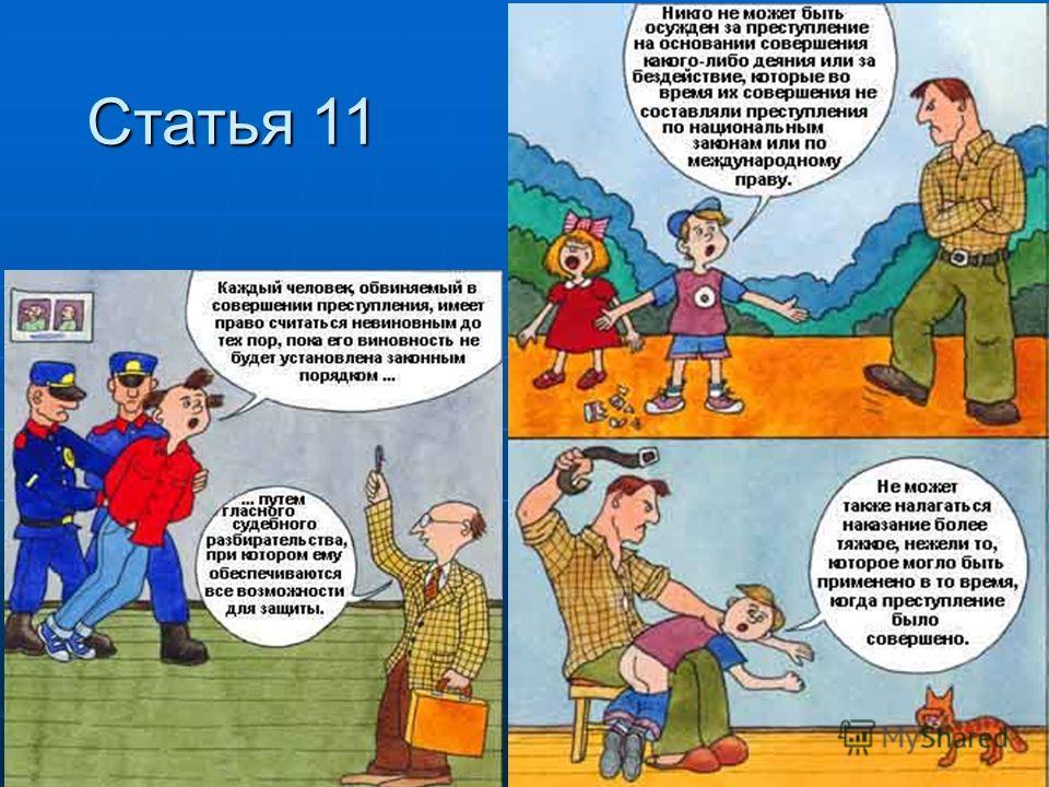 Статья 11