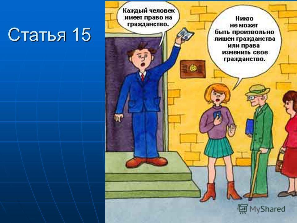 Статья 15