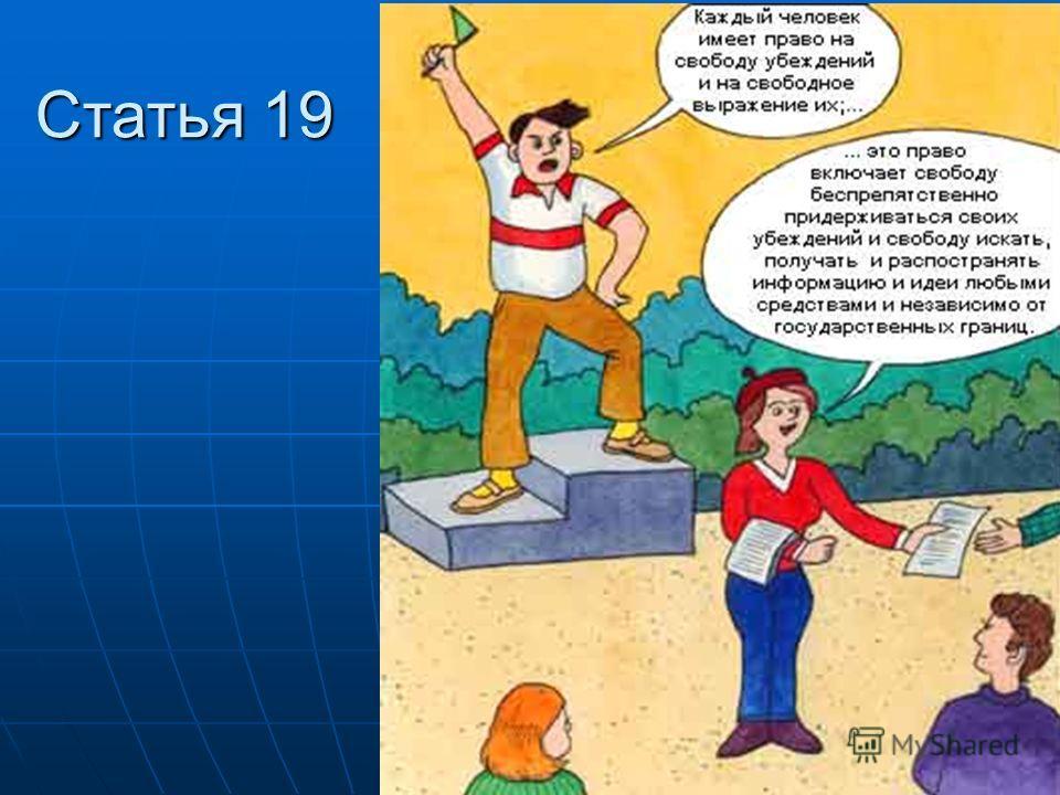 Статья 19