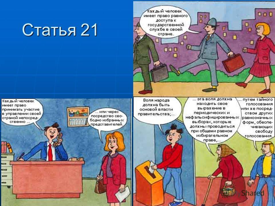 Статья 21