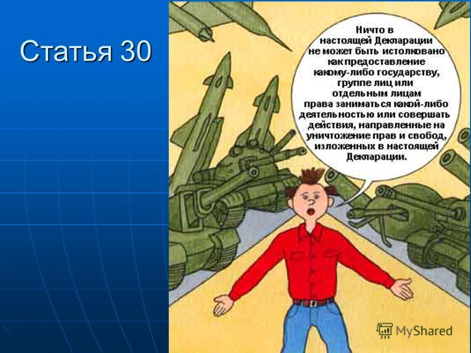 Статья 30