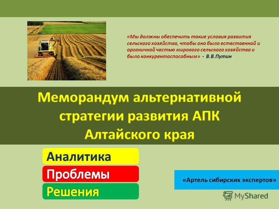 «Мы должны обеспечить такие условия развития сельского хозяйства, чтобы оно было естественной и органичной частью мирового сельского хозяйства и было конкурентоспособным» - В.В.Путин
