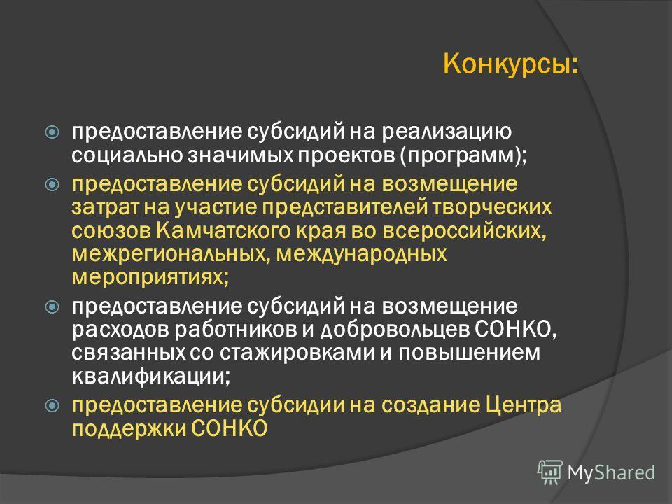 Конкурсы: предоставление субсидий на реализацию социально значимых проектов (программ); предоставление субсидий на возмещение затрат на участие представителей творческих союзов Камчатского края во всероссийских, межрегиональных, международных меропри
