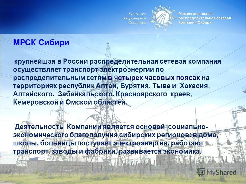 2 МРСК Сибири крупнейшая в России распределительная сетевая компания осуществляет транспорт электроэнергии по распределительным сетям в четырех часовых поясах на территориях республик Алтай, Бурятия, Тыва и Хакасия, Алтайского, Забайкальского, Красно
