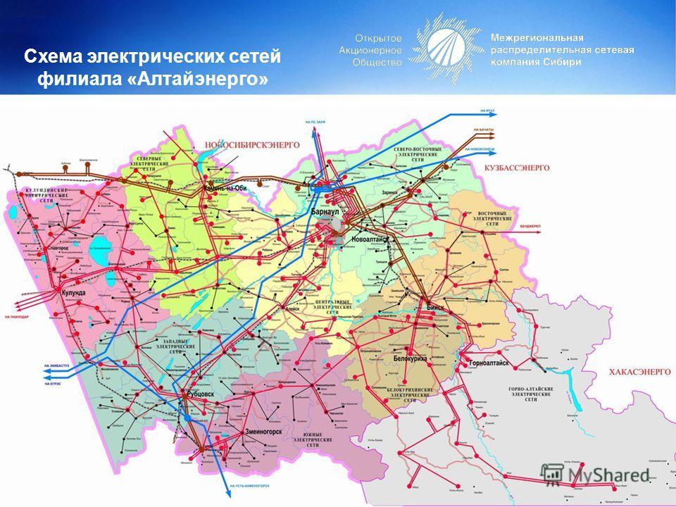 Схема электрических сетей филиала «Алтайэнерго»
