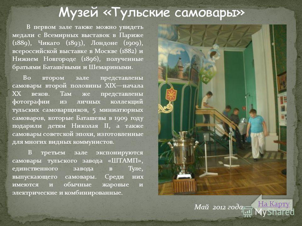 В первом зале также можно увидеть медали с Всемирных выставок в Париже (1889), Чикаго (1893), Лондоне (1909), всероссийской выставке в Москве (1882) и Нижнем Новгороде (1896), полученные братьями Баташёвыми и Шемариными. Во втором зале представлены с