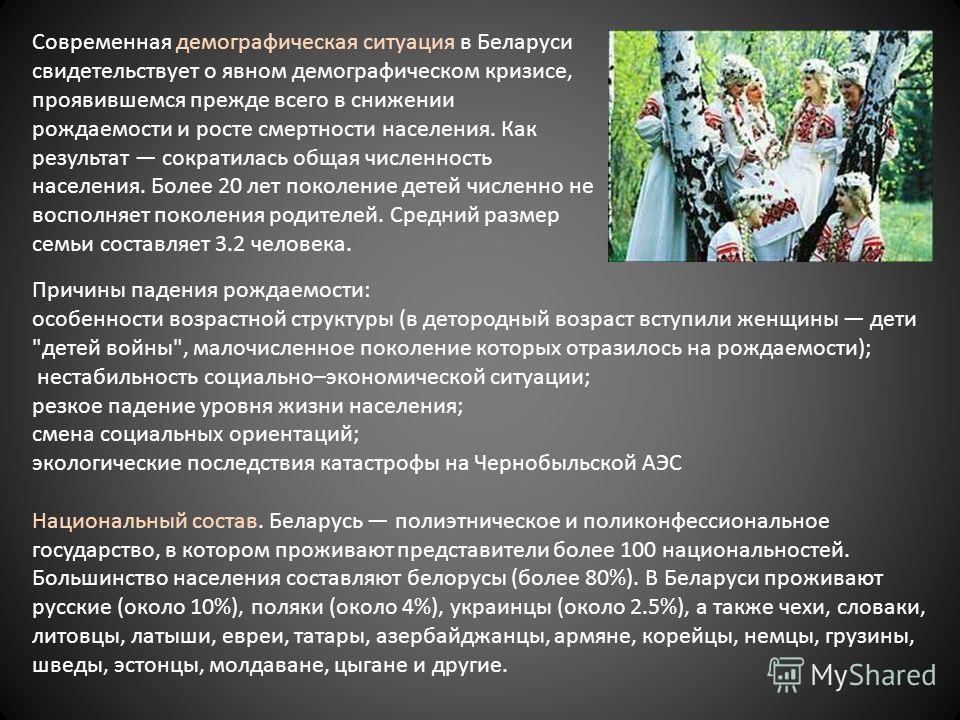 Современная демографическая ситуация в Беларуси свидетельствует о явном демографическом кризисе, проявившемся прежде всего в снижении рождаемости и росте смертности населения. Как результат сократилась общая численность населения. Более 20 лет поколе