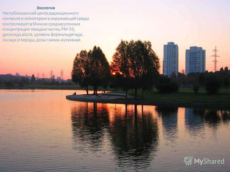 Экология Республиканский центр радиационного контроля и мониторинга окружающей среды контролирует в Минске среднесуточные концентрации твердых частиц РМ-10, диоксида азота, уровень формальдегида, оксида углерода, дозы гамма-излучения