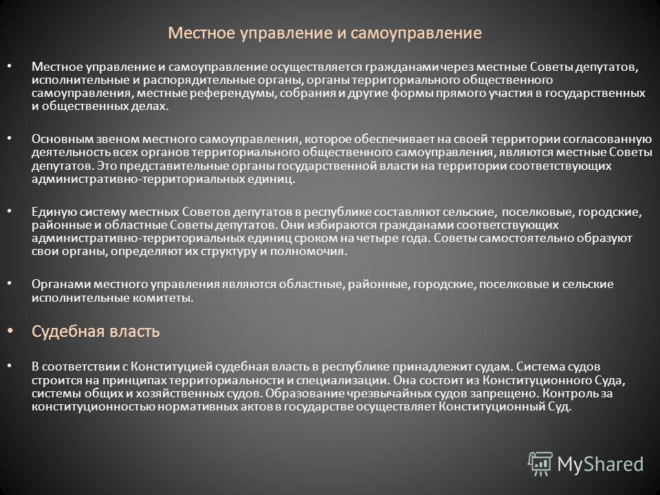 Местное управление и самоуправление Местное управление и самоуправление осуществляется гражданами через местные Советы депутатов, исполнительные и распорядительные органы, органы территориального общественного самоуправления, местные референдумы, соб