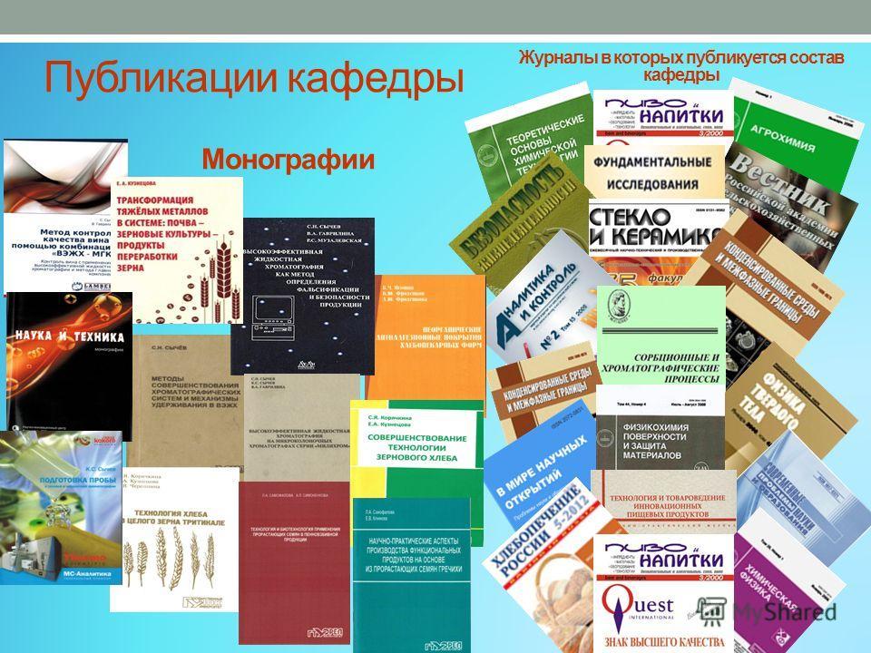 Публикации кафедры Монографии Журналы в которых публикуется состав кафедры