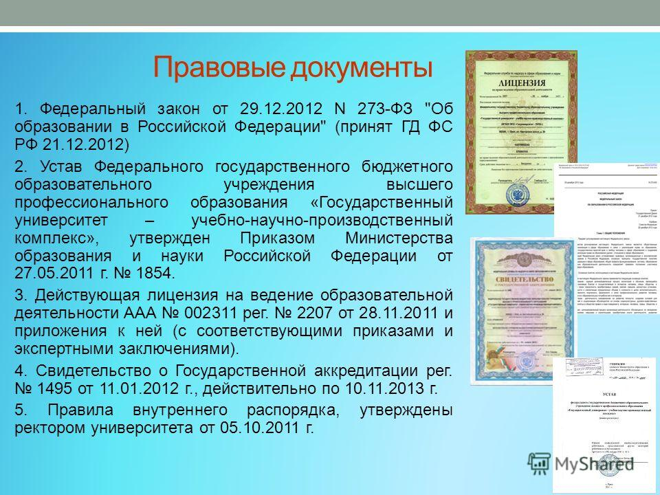 Правовые документы 1. Федеральный закон от 29.12.2012 N 273-ФЗ