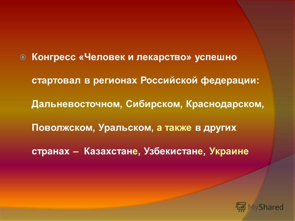 Конгресс «Человек и лекарство» успешно стартовал в регионах Российской федерации: Дальневосточном, Сибирском, Краснодарском, Поволжском, Уральском, а также в других странах – Казахстане, Узбекистане, Украине