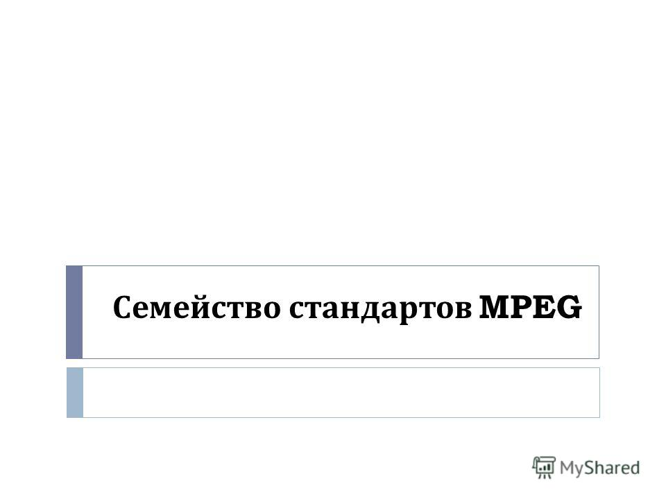 Семейство стандартов MPEG