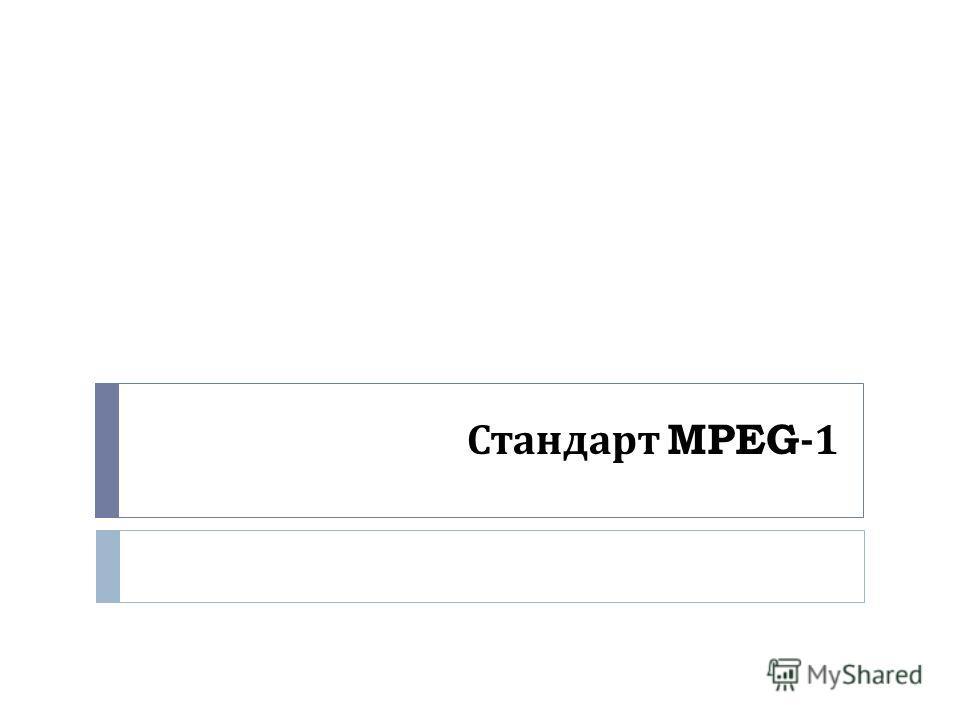 Стандарт MPEG-1