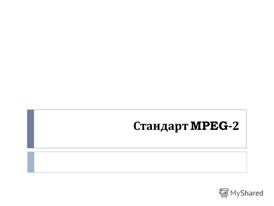 Стандарт MPEG-2