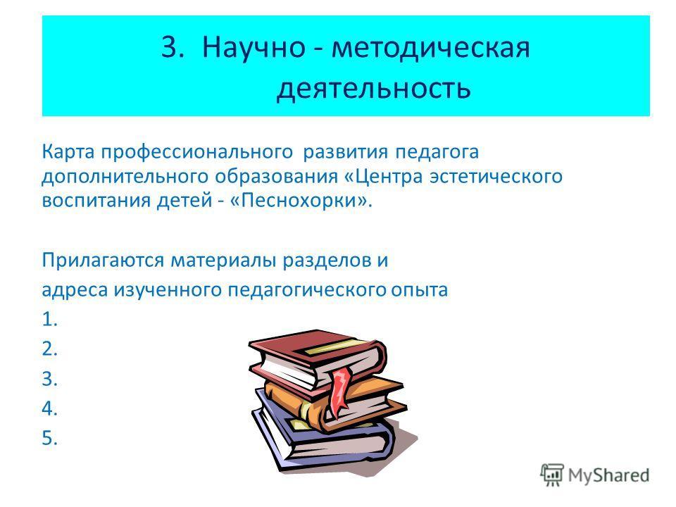 2. Личные достижения Ксерокопии документов: дипломы, благодарственные письма, благодарности в трудовой книжке, копии удостоверений о наградах