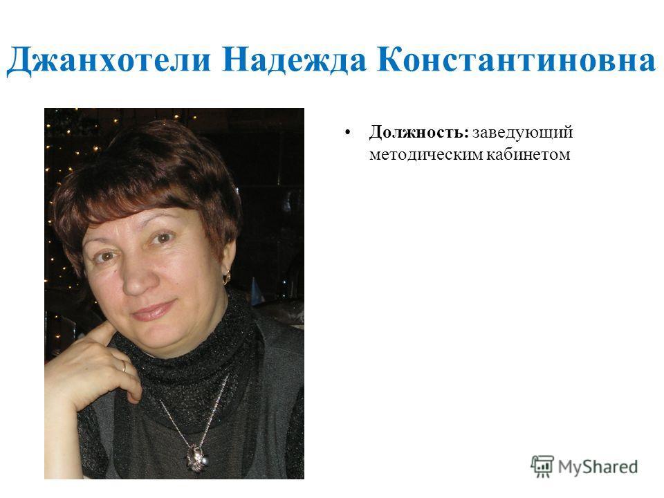 Джанхотели Надежда Константиновна Должность: заведующий методическим кабинетом